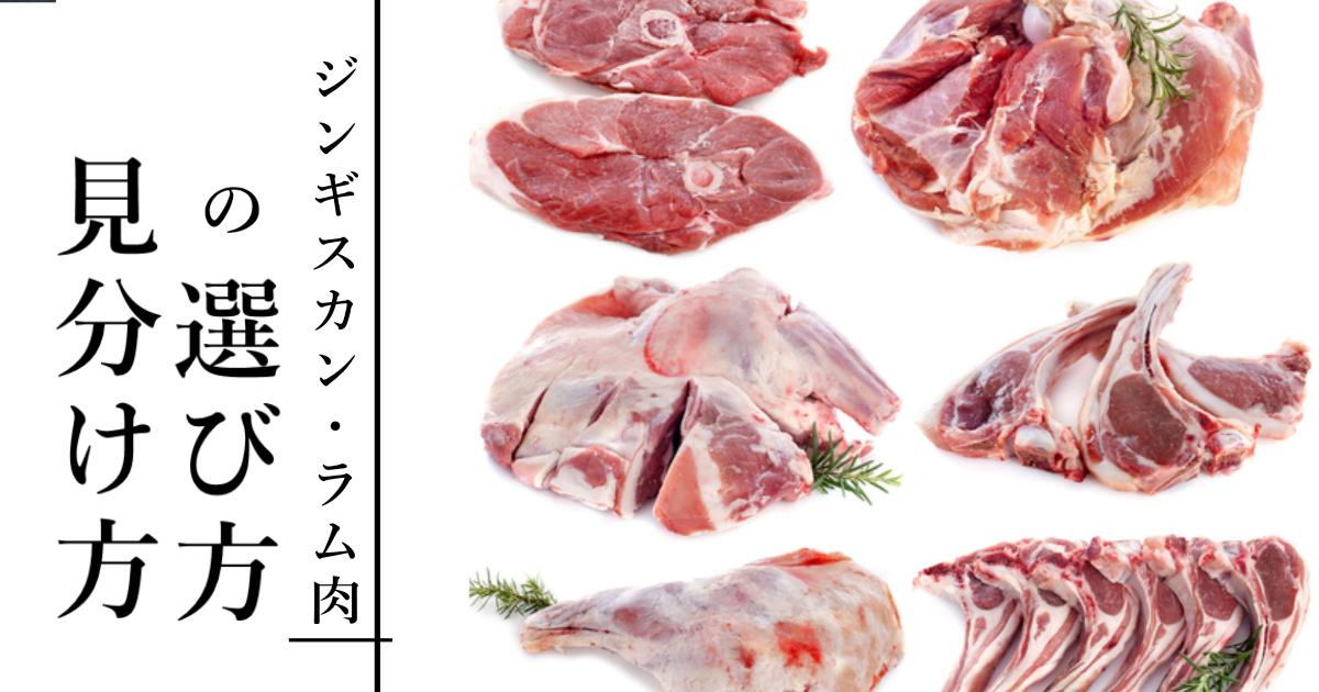 羊肉の基礎知識!ジンギスカン・ラム肉のいいところ、選び方・見分け方とは?