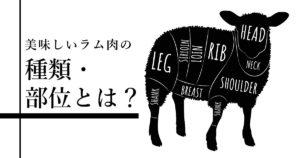 ラム肉の基礎知識!ラム肉の種類・部位について知ろう!