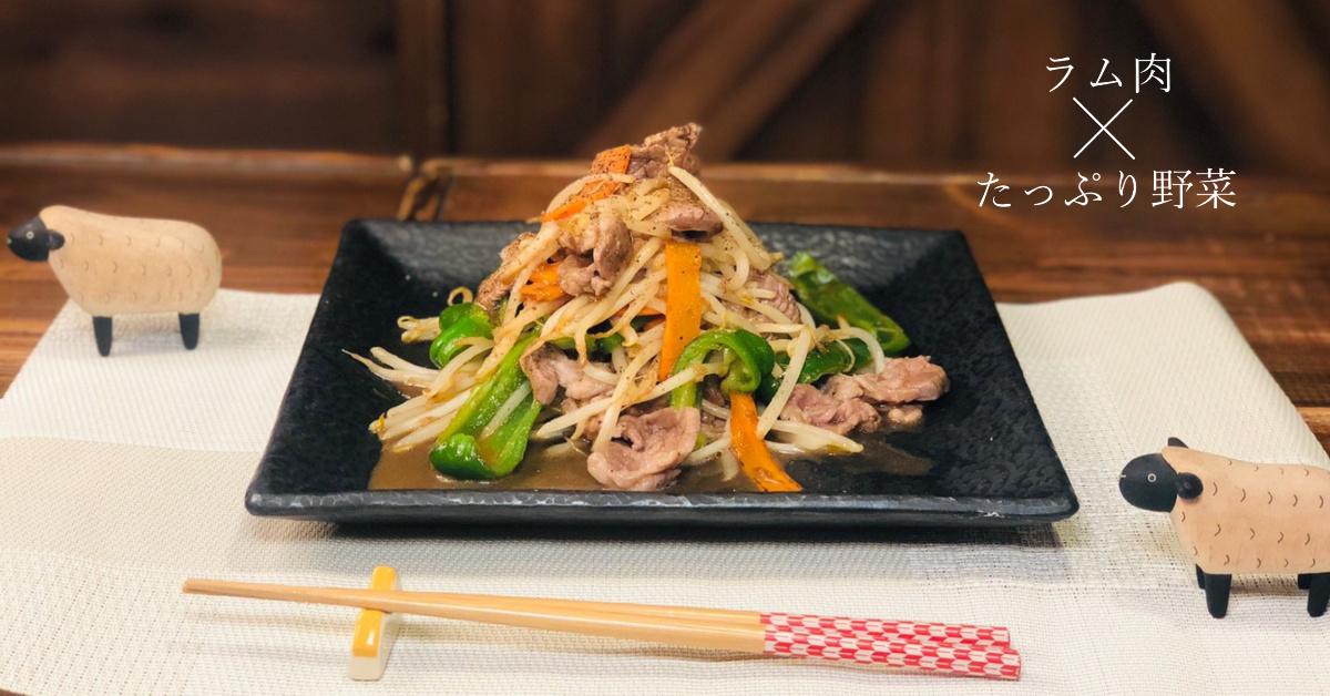 甘辛ダレでジンギスカン風ラム肉の炒め物
