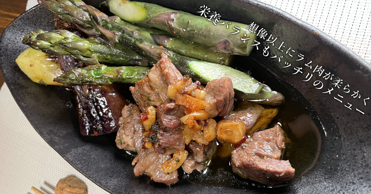 ボリューム野菜とラム肉のオイル煮