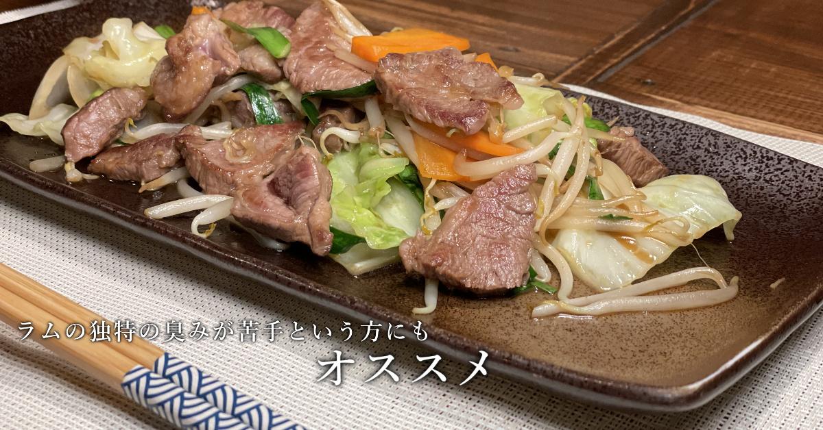 焼き肉のタレでジンギスカン